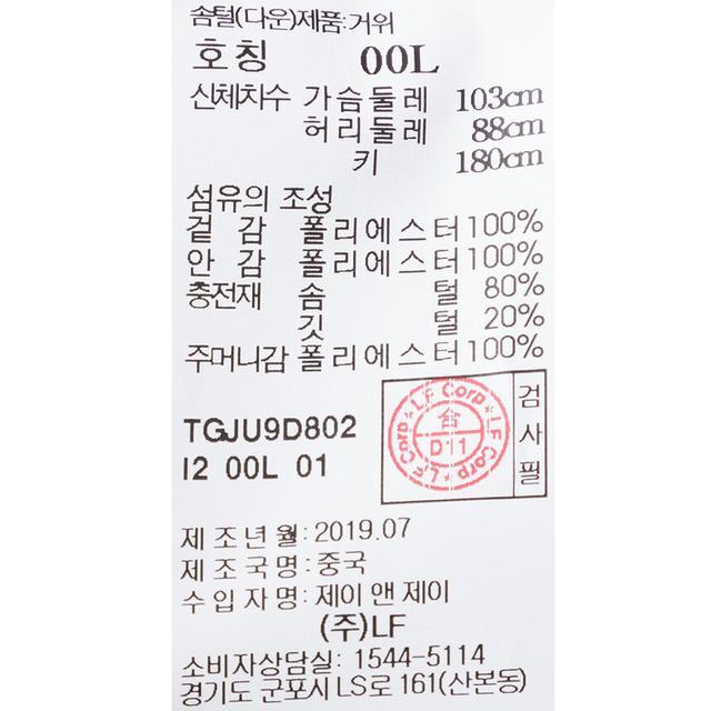 티엔지티(TNGT) 베이지 단색 구스다운점퍼 TGJU9D802I2